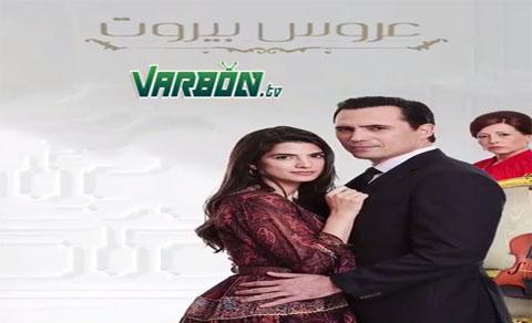 عروس بيروت 8